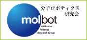 分子ロボティクス研究会