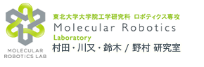 Molecular Robotics Laboratory Murata・Hamada / Nomura Laboratory Department of Bioengineering and Robotics